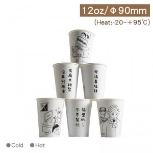 【職場吶喊杯 冷熱共用杯12oz/360ml】六款混搭 -1箱1000個/1條50個隨機出貨不挑款