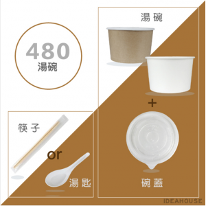 【食安心組合箱#520】冷熱共用碗480ml PP湯碗蓋 筷子 湯匙 - 1箱200組