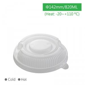 【PP-湯碗凸蓋】142口徑 適用780 / 820 / 1000ml湯碗 無毒 耐熱 - 1箱600個/1條25個