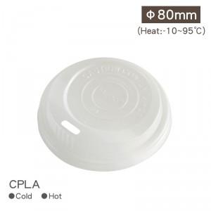 售完,補貨中【CPLA咖啡杯蓋 - 半透明】80口徑 環保無毒 - 1箱1000個/1條50個