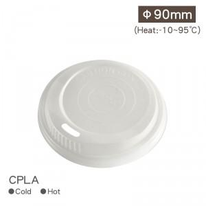 【CPLA咖啡杯蓋 - 半透明】90口徑 環保無毒 - 1箱1000個/1條50個