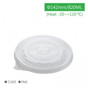 【PP湯碗蓋 - #850】142口徑 適用780 / 820 / 1000ml湯碗 無毒 耐熱 - 1箱600個/1條50個