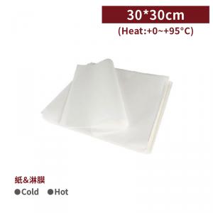 現貨【防油淋膜紙 - 白色】30*30cm 30g - 1箱5000張