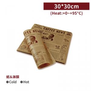 現貨【防油淋膜紙 - 報紙設計款】30*30cm 40g 牛皮色 - 1箱5000張 / 1包500張