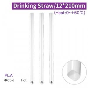 【1221 PLA吸管-白色】單支包裝 12*210mm - 1箱約2250支/1包約125支