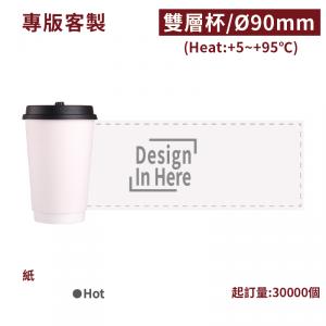 客製專區【中空雙層杯 360/480ml】