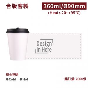 客製印刷【冷熱共用杯12oz/360ml】