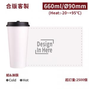 客製印刷【冷熱共用杯 22oz/660ml】