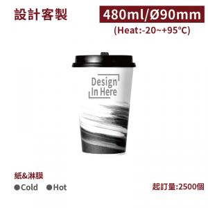 客製印刷【墨紋杯-夙 16oz/480ml】