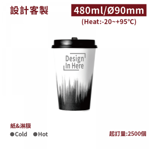 客製印刷【墨紋杯-杵 16oz/480ml】