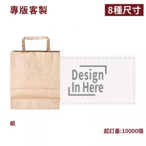 客製印刷【牛皮扁繩提袋 8種尺寸】