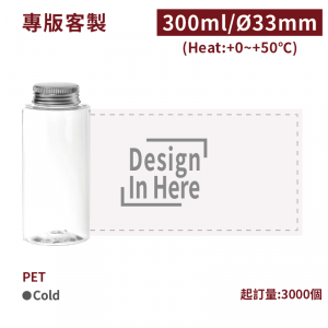 客製印刷【PET水漾瓶 300ml】