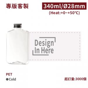 客製印刷【PET靚漾瓶 340ml】