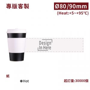 客製印刷【紙杯套 Ø80/90mm】
