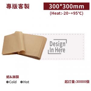 客製印刷【防油淋膜紙 300*300mm】