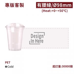客製印刷【PET腰線杯 Ø98mm】