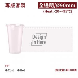 客製印刷【PP全透明杯 Ø90mm】