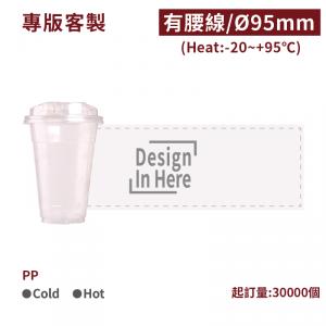 客製印刷【PP腰線杯 Ø95mm】