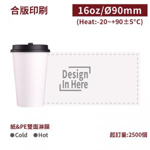 客製印刷【冷熱共用杯16oz/480ml】
