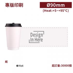 客製印刷【中空雙層杯 白色/牛皮】