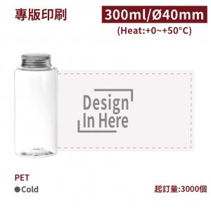 客製印刷【PET廣口水漾瓶 300ml】