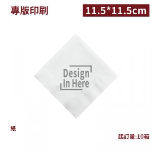 客製印刷【白色9吋餐巾紙】