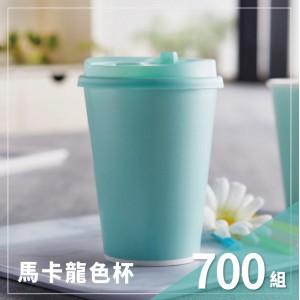 現貨【馬卡龍冷熱共用杯12oz-經典二合一】湖水綠色杯*14條+V690湖水綠色杯蓋*14條 - 1箱700組