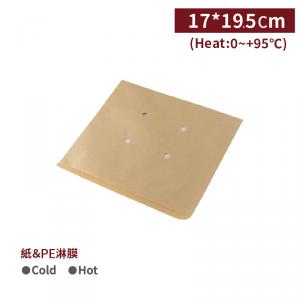【防油淋膜打孔U袋 - 牛皮】漢堡 三明治 紅豆餅 雞蛋糕 - 1箱5000個 / 1包500個