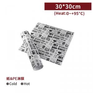 【防油淋膜紙 - 美式設計款】30*30cm 30g 白色 - 1箱5000張 / 1包500張