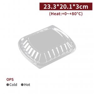 現貨【OPS透明餐盒蓋 - 方形 / 一格】23.3*20.1*3cm 防霧 不可微波 - 1箱250個