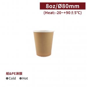 【冷熱共用杯8oz - 布朗杯】口徑80*91mm PE 雙面淋膜 牛皮 - 1箱1000個 / 1條50個