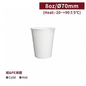 【冷熱共用杯8oz - 白杯】口徑70*90mm 240ml PE 雙面淋膜 -1箱2000個 / 1條50個