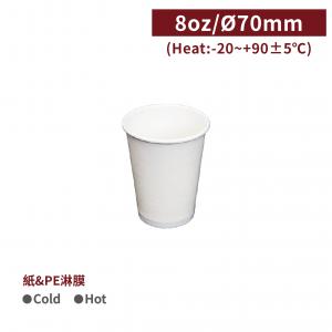 現貨【冷熱共用杯8oz - 白杯】口徑70*90mm 高瘦 PE 雙面淋膜 -1箱2000個 / 1條50個