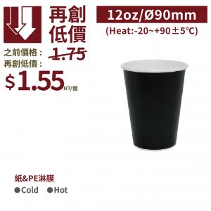 現貨【冷熱共用杯12oz - 極緻黑潮】口徑90*109mm PE 雙面淋膜 - 1箱1000個 / 1條50個
