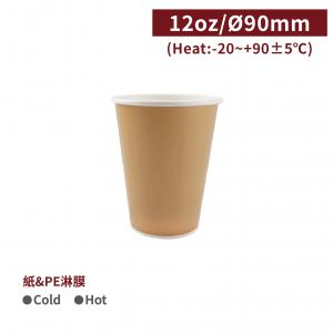 現貨【冷熱共用杯12oz - 布朗杯】口徑90*109mm PE 雙面淋膜 牛皮 - 1箱1000個 / 1條 50個