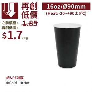 現貨【冷熱共用杯16oz - 極緻黑潮】口徑90*128mm PE 雙面淋膜 - 1箱1000個 / 1條50個