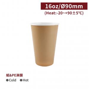 現貨【冷熱共用杯16oz - 布朗杯】90口徑 PE 雙面淋膜 牛皮 - 1箱1000個 / 1條50個