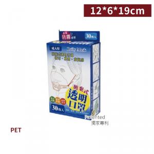 【拋棄式 - 透明口罩】獨家 專利  防飛沫 微笑透明口罩 - 1箱300個 / 1盒30個