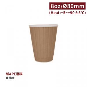 【熱杯 8oz 壓紋雙層杯 - 布朗】80口徑 隔熱杯 雙層杯 - 1箱500個 / 1條25個