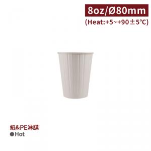 【熱杯 8oz 壓紋雙層杯 - 白色】80口徑 隔熱杯 雙層杯 - 1箱500個 / 1條25個