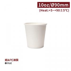 現貨【熱杯10oz - 白色】90口徑 PE單面 淋膜 - 1箱1000個 / 1條50個