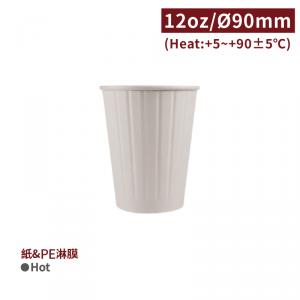 【熱杯 12oz 壓紋雙層杯 - 白色】90口徑 隔熱杯 雙層杯 - 1箱500個/1條25個
