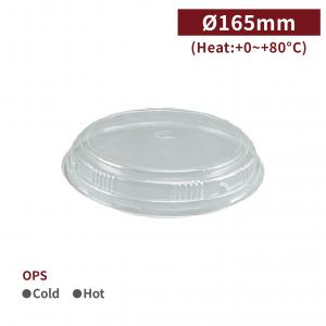 【OPS-塑膠盒蓋-850】口徑165mm 適用圓形紙餐盒850ml - 1箱600個 / 1包50個