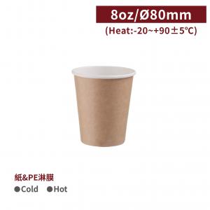 【冷熱共用杯8oz - 牛皮杯(霧面淋膜)】口徑80*91mm PE 雙面淋膜 牛皮 - 1箱1000個 / 1條50個