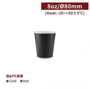 【冷熱共用杯8oz - 極緻黑潮】口徑80*91mm PE 雙面淋膜 - 1箱1000個 / 1條50個
