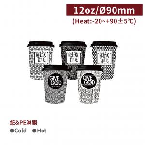 現貨【冷熱共用杯12oz - 幾何黑白杯】口徑90*115mm 十四款混搭 - 1箱1000個 / 1條50個(隨機出貨不挑款)
