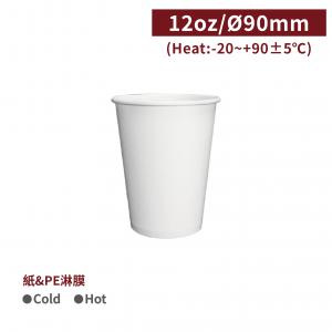 現貨【冷熱共用杯12oz - 白杯】口徑90mm PE 雙面淋膜 - 1箱1000個 / 1條50個