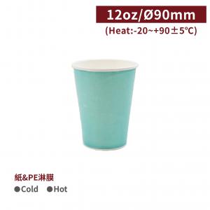 現貨【馬卡龍冷熱共用杯12oz - 湖水綠】口徑90*109mm PE 雙面淋膜 - 1箱1000個 / 1條50個