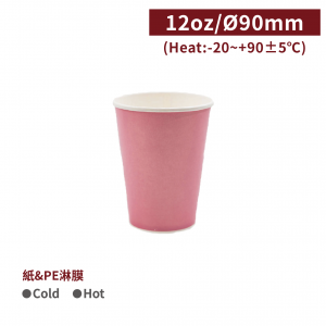 現貨【馬卡龍冷熱共用杯12oz - 莓紅】口徑90*109mm PE 雙面淋膜 -1箱1000個 / 1條50個