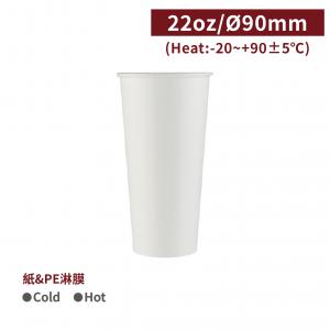 現貨【冷熱共用杯22oz - 白杯】口徑90*170mm PE 雙面淋膜 - 1箱1000個 / 1條50個